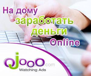 Заработки в проекте Ojooo.  $5 - $2400 в месяц