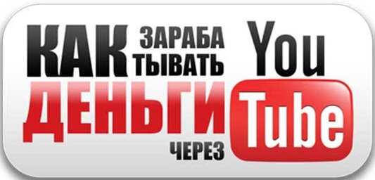 Программа заработка 1000$ на Youtube (The Partner)